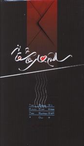 کتاب سلامهای عاشقانه