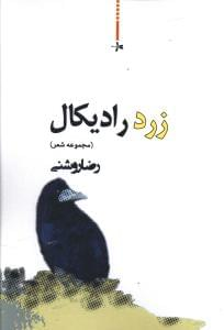 کتاب زرد رادیکال (مجموعه شعر)