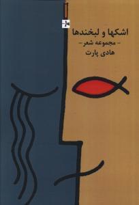 کتاب اشکها و لبخندها