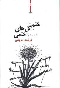 کتاب ختم گلهای ختمی