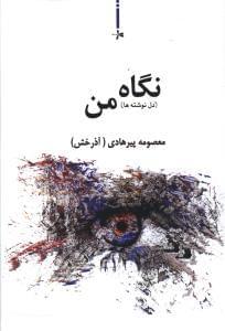 کتاب نگاه من