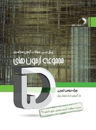 کتاب مجموعه آزمونهای پنج درس تجربی
