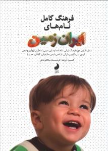 کتاب فرهنگ کامل نامهای ایران زمین