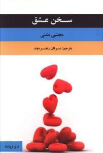 کتاب سخن عشق