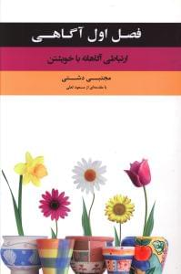کتاب فصل اول آگاهی