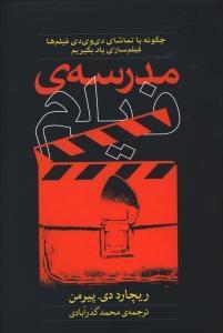 کتاب مدرسهٔ فیلم