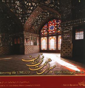کتاب میراث جهانی ایران