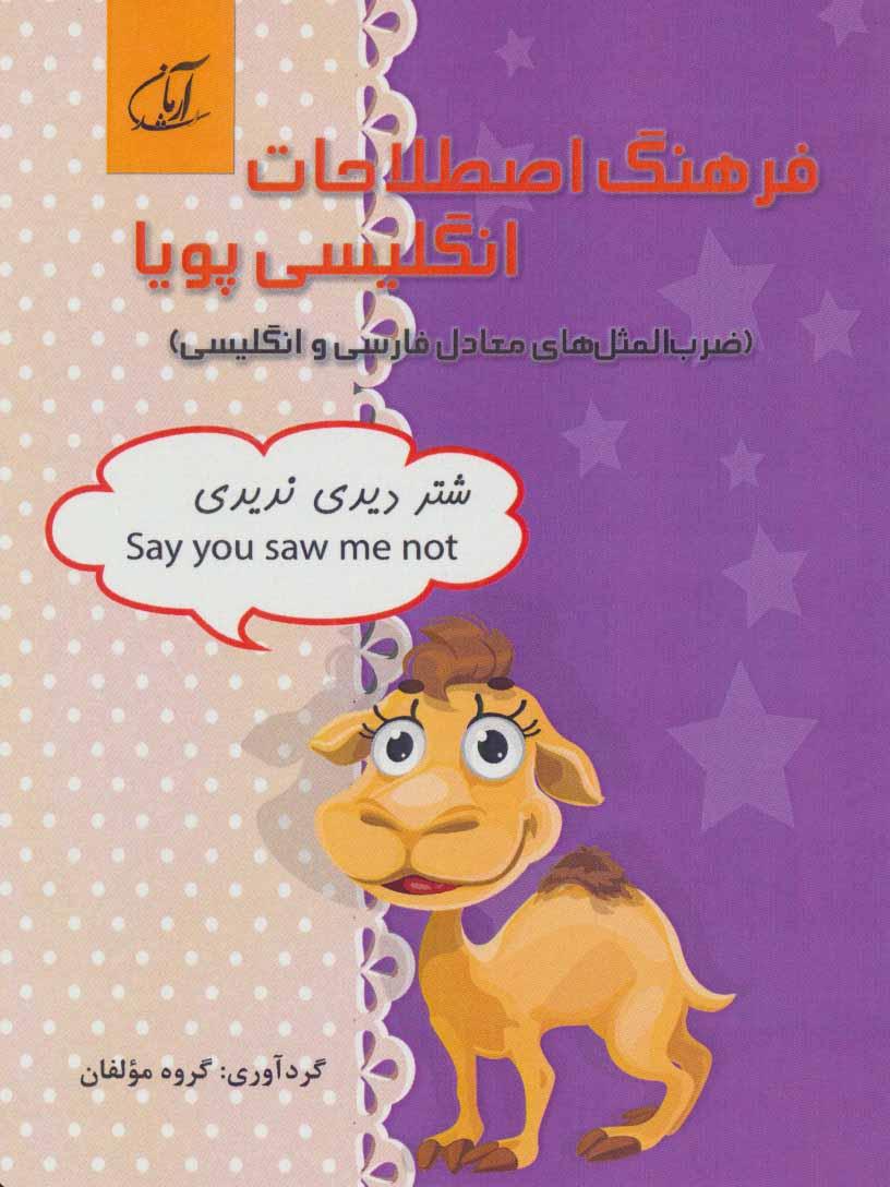 کتاب فرهنگ اصطلاحات انگلیسی پویا (ضربالمثلهای معادل فارسی و انگلیسی)