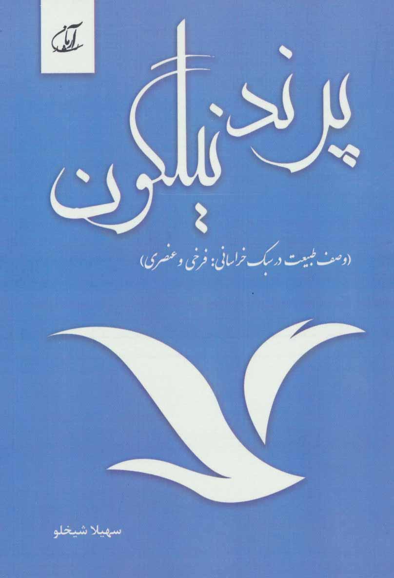 کتاب پرند نیلگون