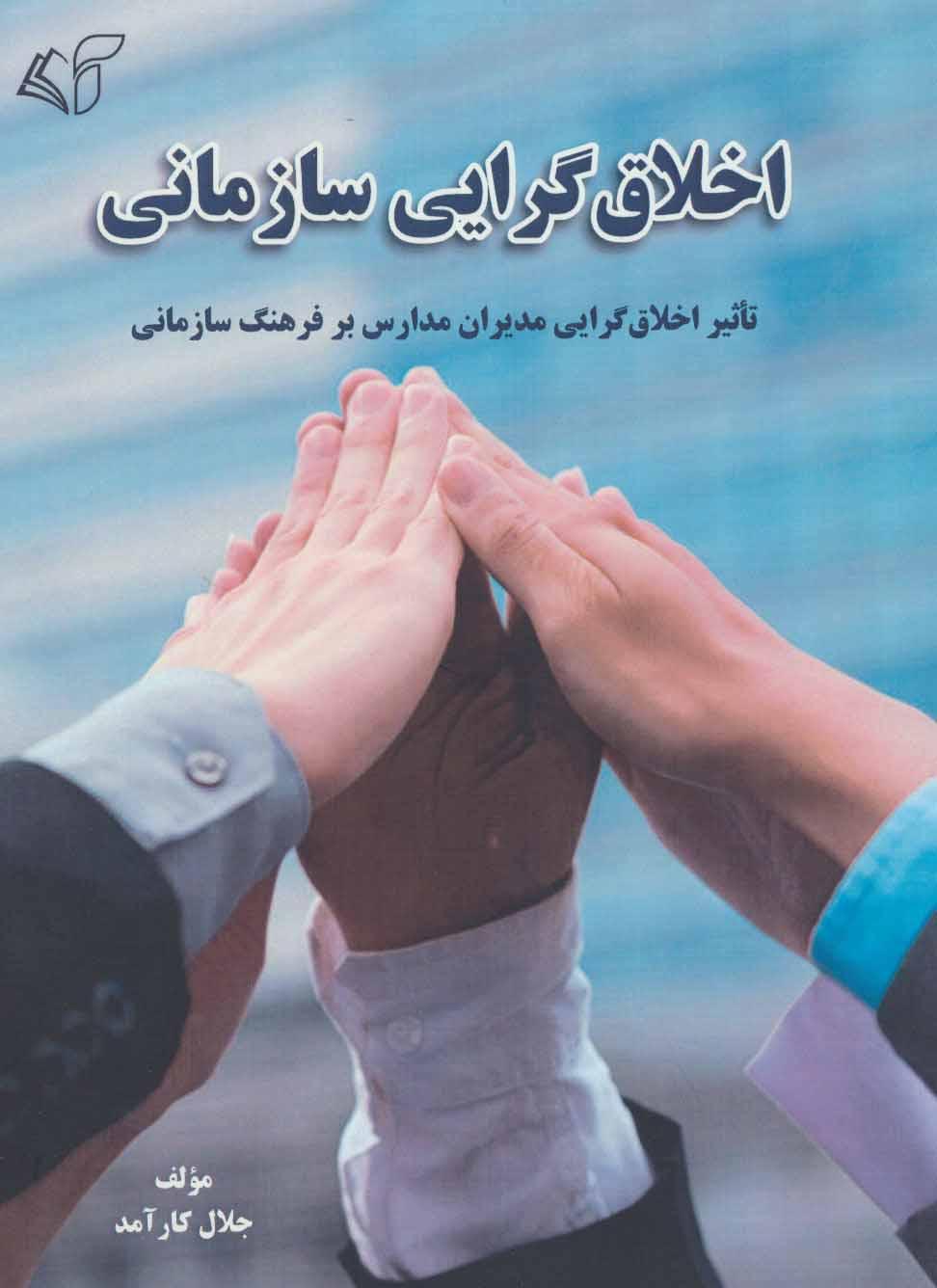 کتاب اخلاقگرایی سازمانی
