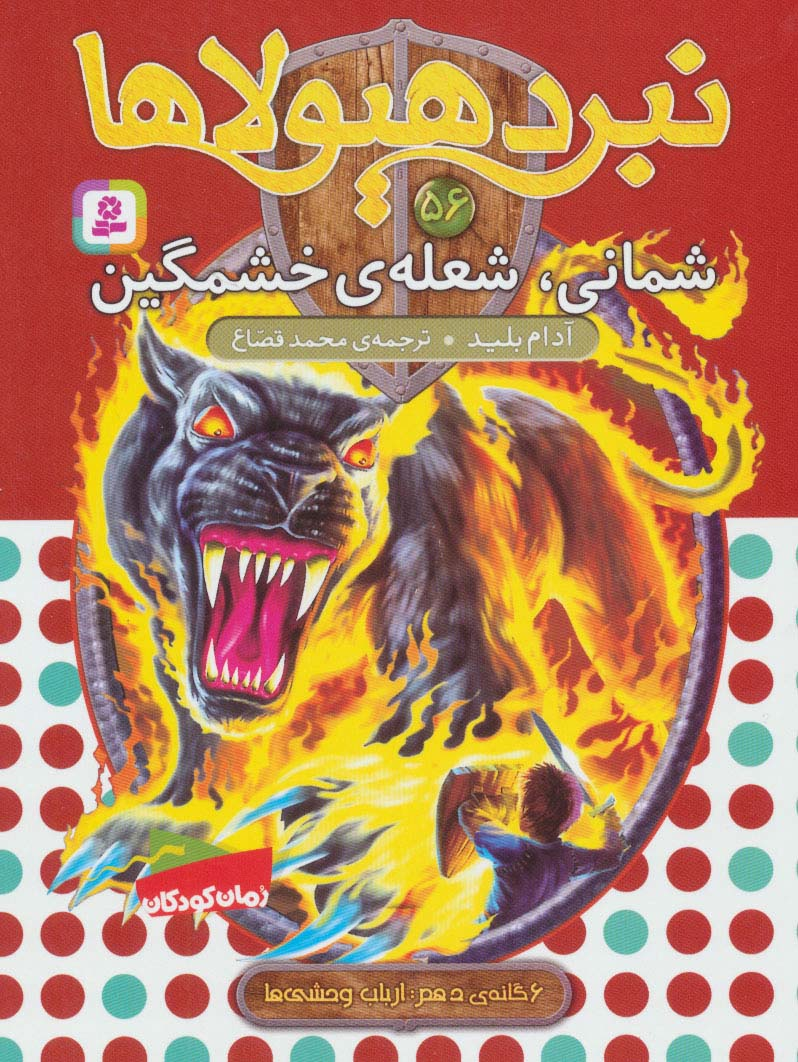 کتاب شمانی، شعلهٔ خشمگین