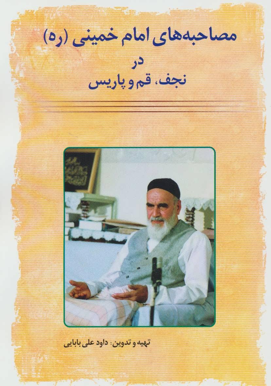 کتاب مصاحبههای امام خمینی(ره)