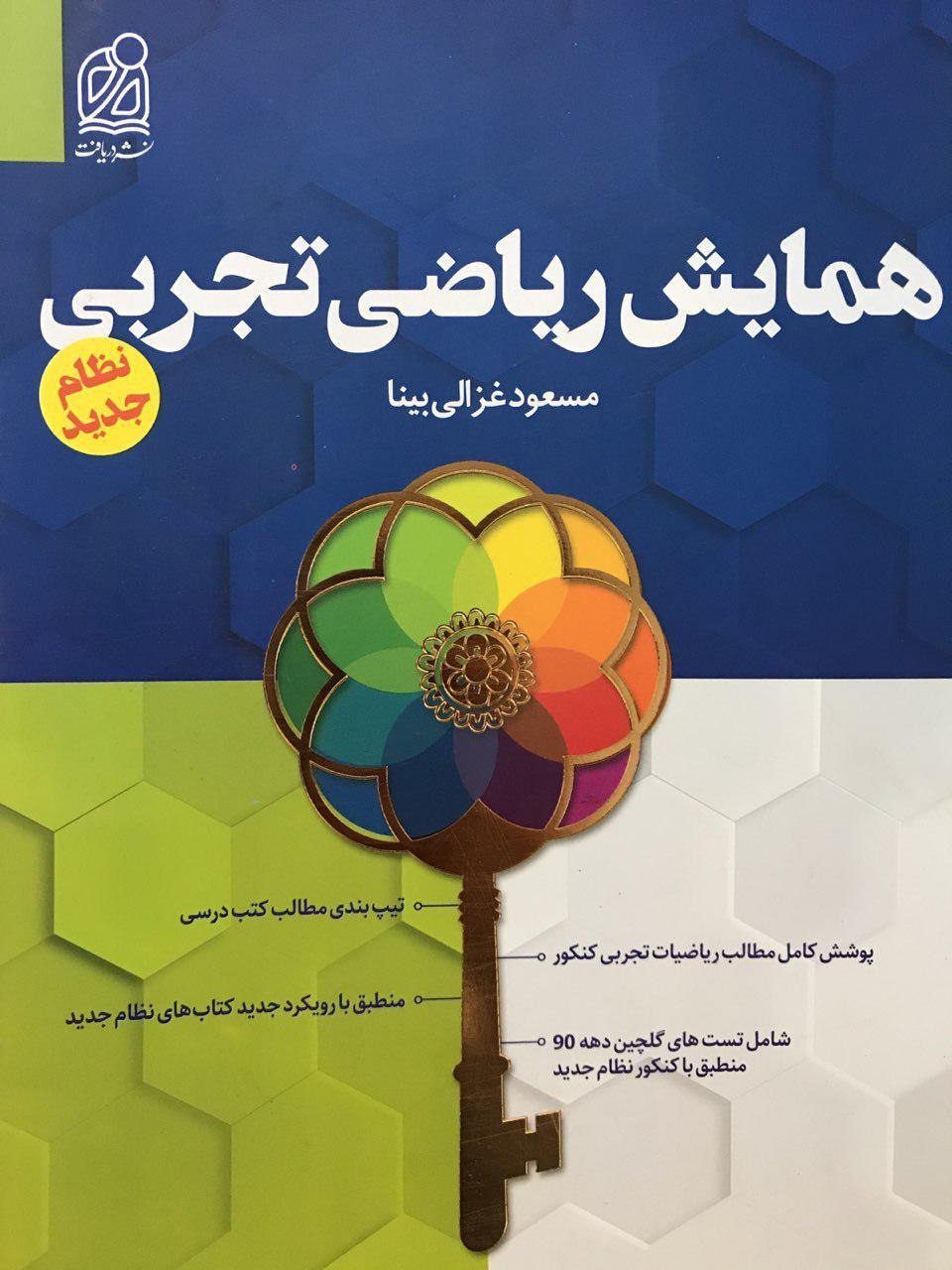 کتاب همایش ریاضی تجربی