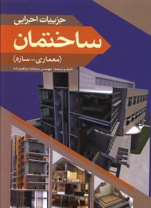 کتاب جزییات اجرایی ساختمان (معماری - سازه)