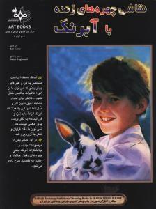 کتاب نقاشی چهرههای زنده با آبرنگ