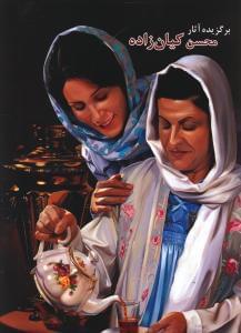 کتاب برگزیده آثار محسن کیانزاده = Selected works of mohsen kianzadeh