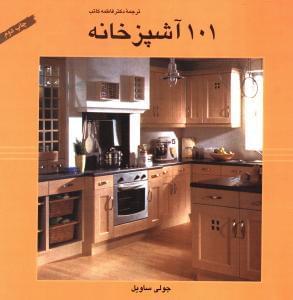 کتاب ۱۰۱ آشپزخانه