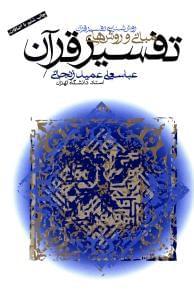 کتاب مبانی و روشهای تفسیر قرآن