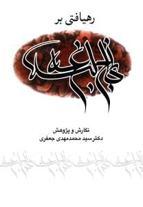 کتاب رهیافتی بر نهجالبلاغه = A Guide to the Nahj al-Balāgha