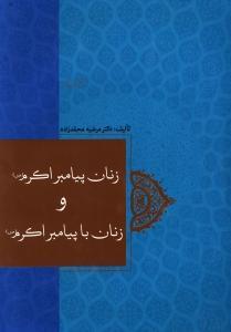 کتاب زنان پیامبر اکرم و زنان با پیامبر اکرم