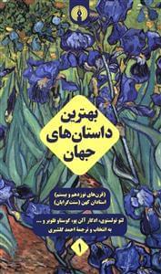 کتاب بهترین داستانهای جهان (قرنهای نوزدهم و بیستم)