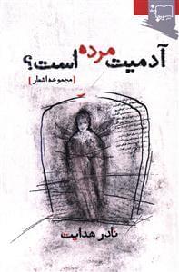 کتاب آدمیت مرده است؟ مجموعه اشعار