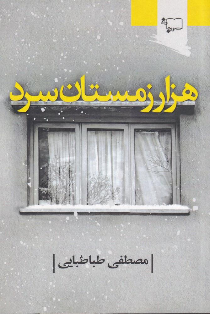 کتاب هزار زمستان سرد
