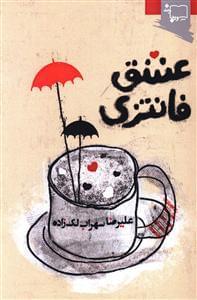 کتاب عشق فانتزی