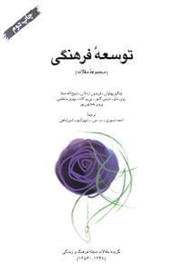 کتاب توسعه فرهنگی (مجموعه مقالات)