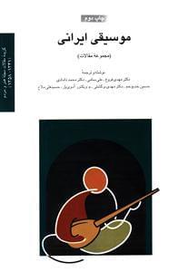 کتاب موسیقی ایرانی (مجموعه مقالات)