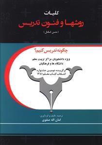 کتاب کلیات روشها و فنون تدریس (متن کامل)