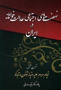 کتاب نهضتهای اجتماعی عدالت خواهانه در ایران دوران قاجار (قسمت ششم)