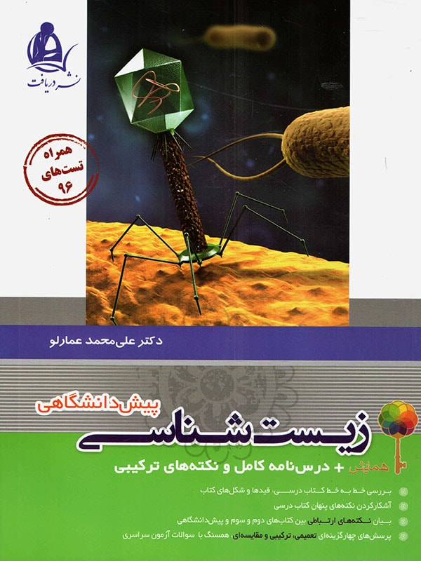 کتاب همایش زیست شناسی پیش