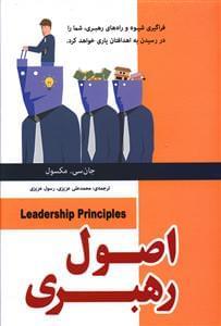 کتاب اصول رهبری