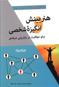 کتاب هنر بینش و انگیزهٔ شخصی برای موفقیت در بازاریابی شبکهای