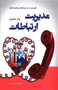 کتاب مدیریت ارتباطات