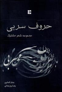 کتاب حروف سربی (مجموعه شعر)