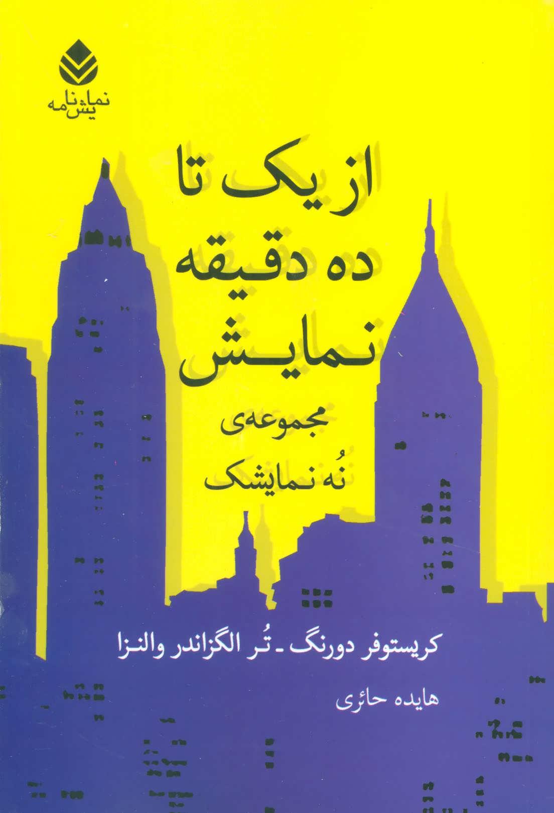 کتاب از یک تا ده دقیقه نمایش
