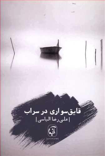 کتاب قایقسواری در سراب