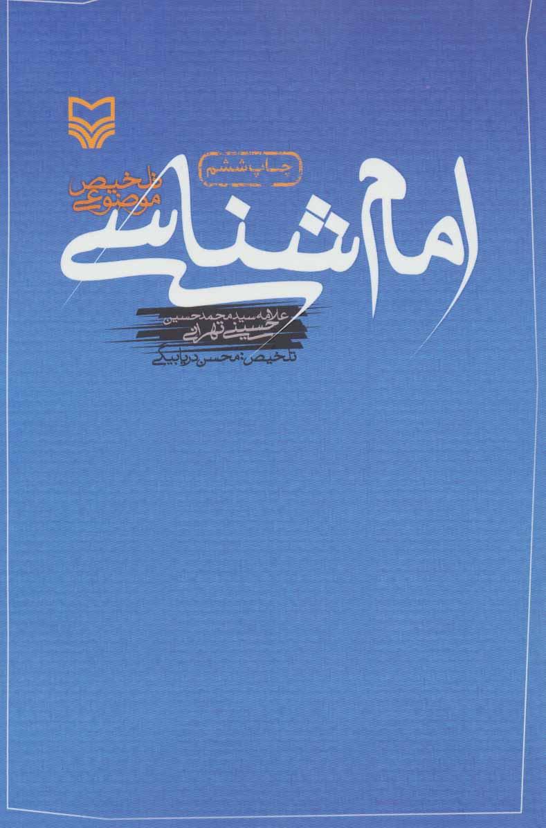 کتاب امامشناسی