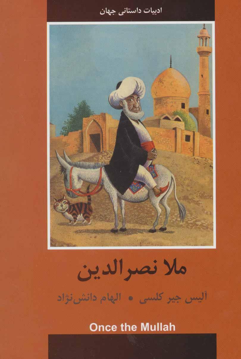 کتاب ملانصرالدین