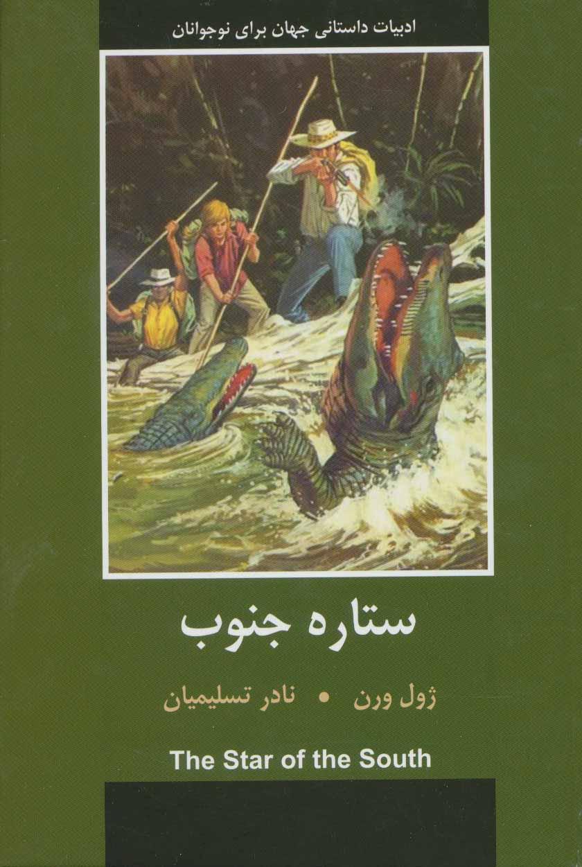 کتاب ستاره جنوب