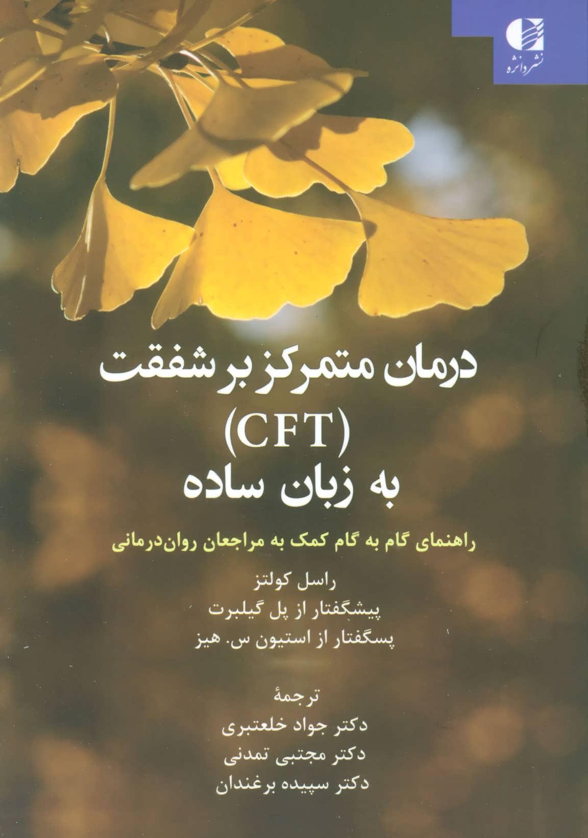 کتاب درمان متمرکز بر شفقت (CFT) به ربان ساده…