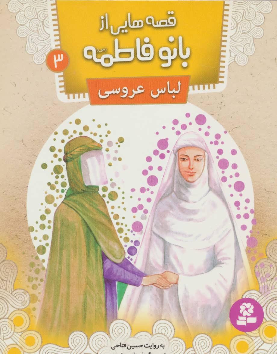 کتاب لباس عروسی