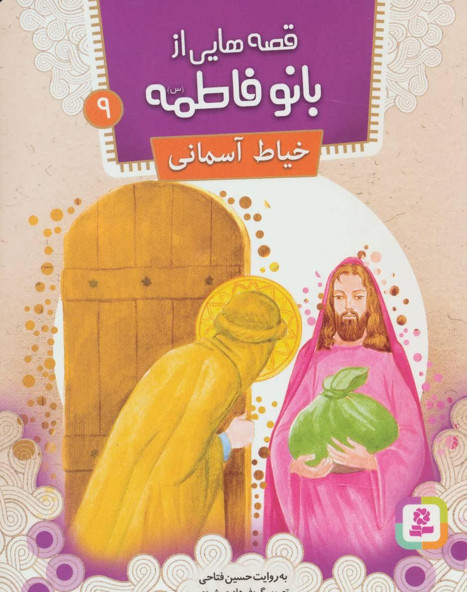 کتاب خیاط آسمانی