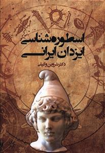 کتاب اسطوره شناسی ایزدان ایرانی