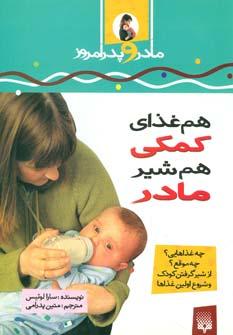 کتاب هم غذای کمکی، هم شیر مادر