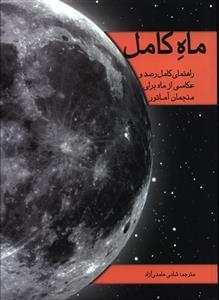 کتاب ماه کامل