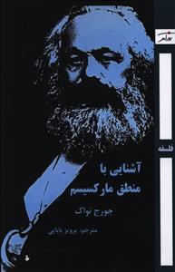 کتاب آشنایی با منطق مارکسیسم