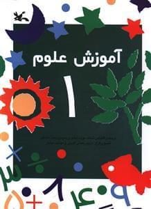 کتاب آموزش علوم